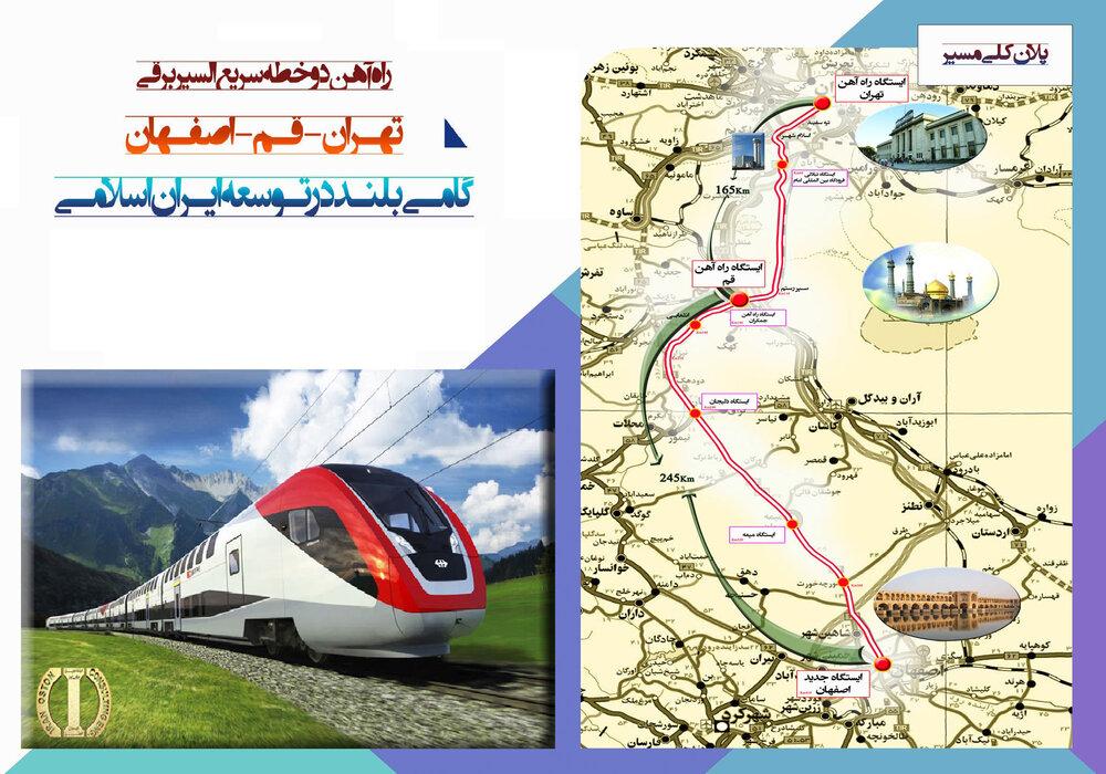 چرا چین از خط آهن سریع السیر تهران - اصفهان خارج شد؟