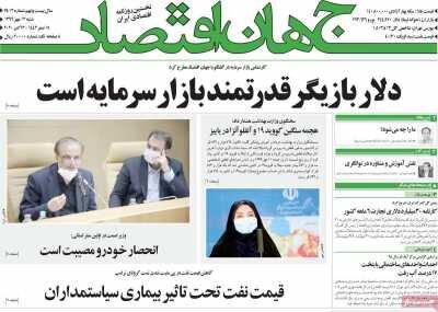 صفحه اول روزنامه های اقتصادی ۱۲ مهر ۱۳۹۹