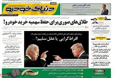 صفحه اول روزنامه های اقتصادی ۱۳ مهر ۱۳۹۹
