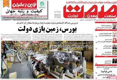 صفحه اول روزنامه های اقتصادی ۱۴ مهر ۱۳۹۹
