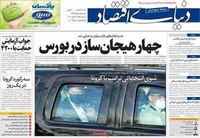 صفحه اول روزنامه های اقتصادی ۱۵ مهر ۱۳۹۹