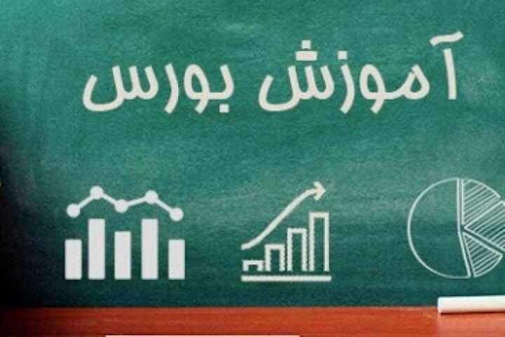 اولین و مهم ترین گام برای ورود به بورس آموزش است