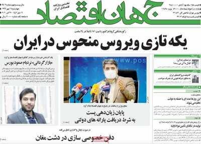 صفحه اول روزنامه های اقتصادی ۱۶ مهر  ۱۳۹۹