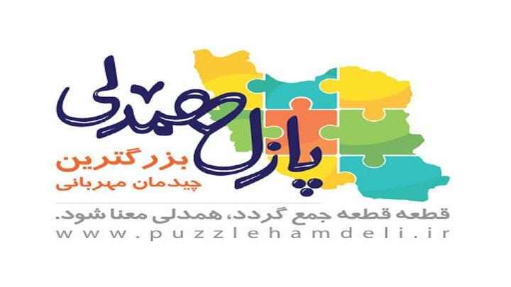 طرح پازل همدلی در قالب پویش ایران همدل