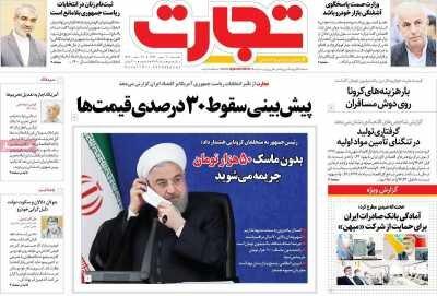 صفحه اول روزنامه های اقتصادی ۲۰ مهر  ۱۳۹۹