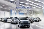 عرضه ۵ محصول ایران خودرو از ۶ مرداد ماه