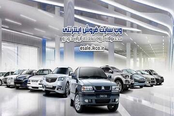 عرضه ۷ محصول ایران خودرو با موعد تحویل حداکثر یک ساله