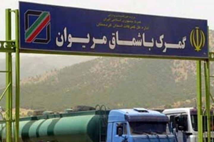 مرز رسمی باشماق مریوان تا ۱۵ خرداد بسته است