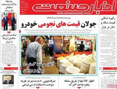 صفحه اول روزنامه های اقتصادی ۲۱ مهر ۱۳۹۹