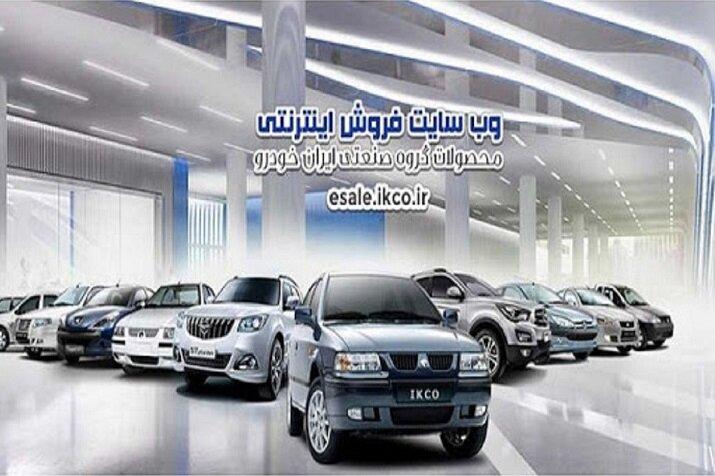 پیشفروش ۷ محصول ایران خودرو آغاز شد