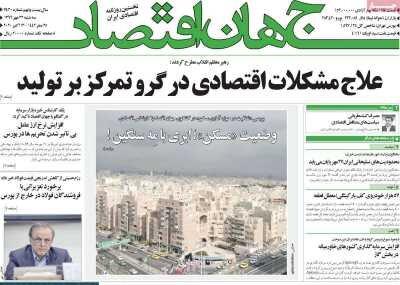 صفحه اول روزنامه های اقتصادی ۲۲ مهر ۱۳۹۹