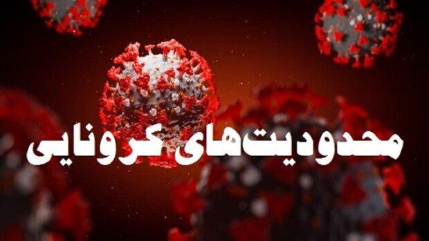 تعطیلی اصناف غیرضروری در کرمان/دورکاری ۵۰ درصد اداریها الزامی شد