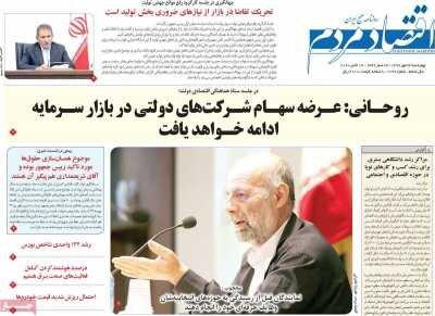 صفحه اول روزنامه های اقتصادی ۲۳ مهر ۱۳۹۹