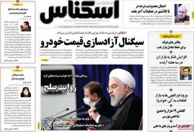 صفحه اول روزنامه های اقتصادی ۲۴ مهر ۱۳۹۹