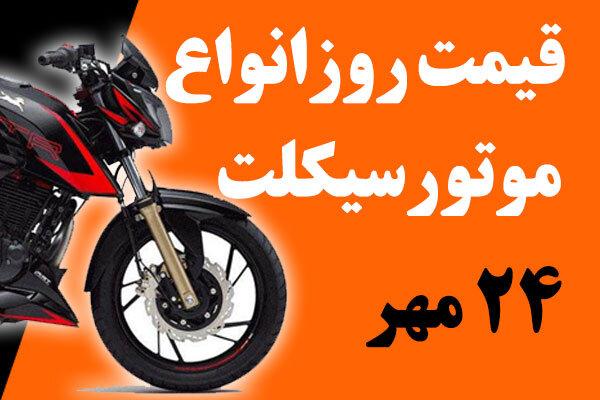 قیمت انواع موتورسیکلت در ۲۴ مهر