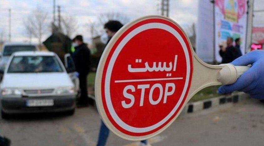 اجرای طرح ممنوعیت تردد در ارسباران