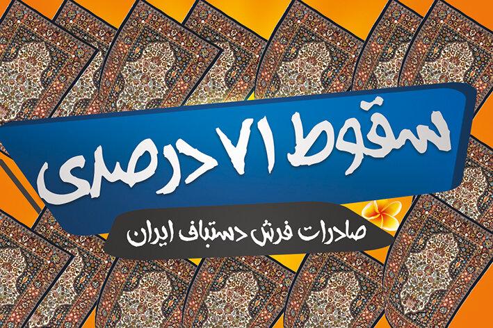 سقوط ۷۱ درصدی صادرات فرش دستباف ایران