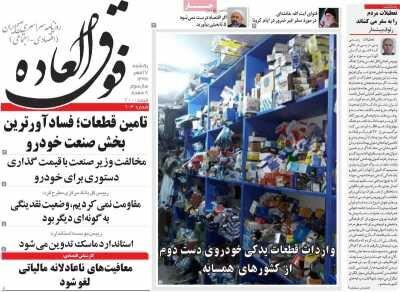 صفحه اول روزنامه های اقتصادی ۲۷ مهر ۱۳۹۹