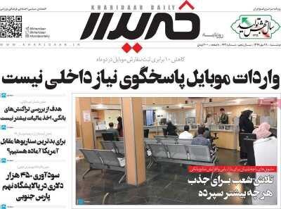 صفحه اول روزنامه های اقتصادی ۲۸ مهر ۱۳۹۹