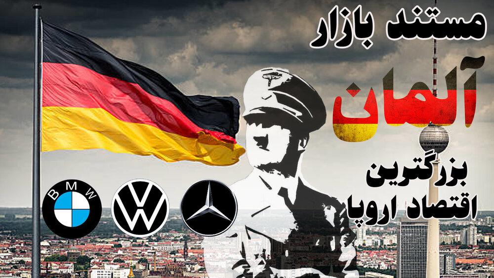 آلمان کشوری پر فراز و نشیب، اما همچنان پر اقتدار!