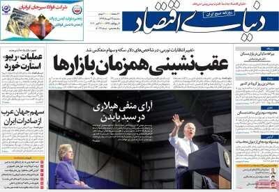 صفحه اول روزنامه های اقتصادی ۲۹ مهر ۱۳۹۹