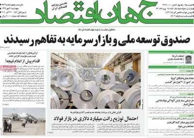 صفحه اول روزنامه های اقتصادی ۳۰ مهر ۱۳۹۹