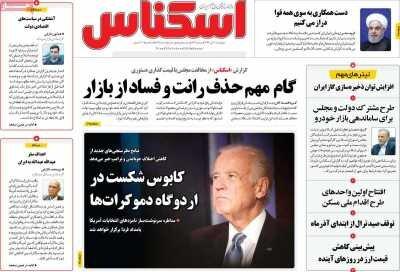 صفحه اول روزنامه های اقتصادی ۱ آبان ۱۳۹۹