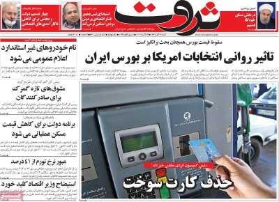 صفحه اول روزنامه های اقتصادی ۳ آبان ۱۳۹۹