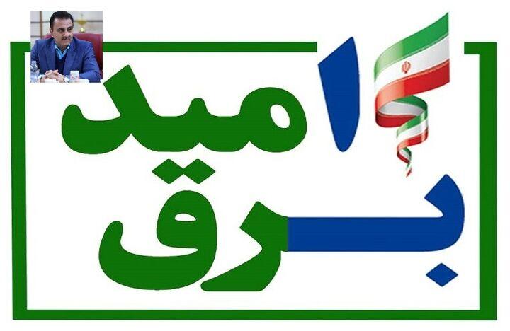 ۲۴۴ هزار مشترک مشمول برق امید در مازندران شناسایی شده است