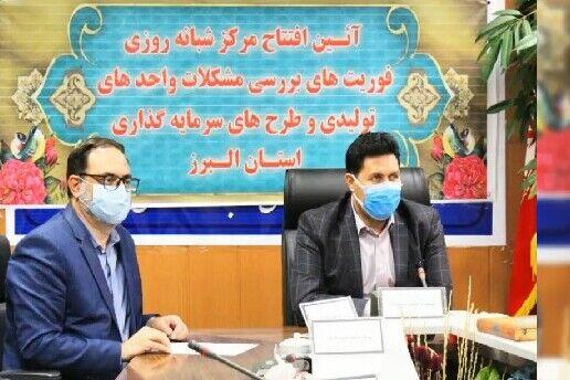 مرکز شبانه روزی فوریت های تولید و سرمایه گذاری در البرز افتتاح شد