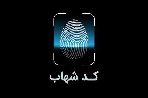 بیانیه بانکها در مورد کد شهاب/ انسداد کارت مختص اتباع خارجی نیست