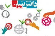 اشتغال ۱۶۵۱ نفر در ۳۲۵ شرکت فناور و دانش بنیان آذربایجانشرقی
