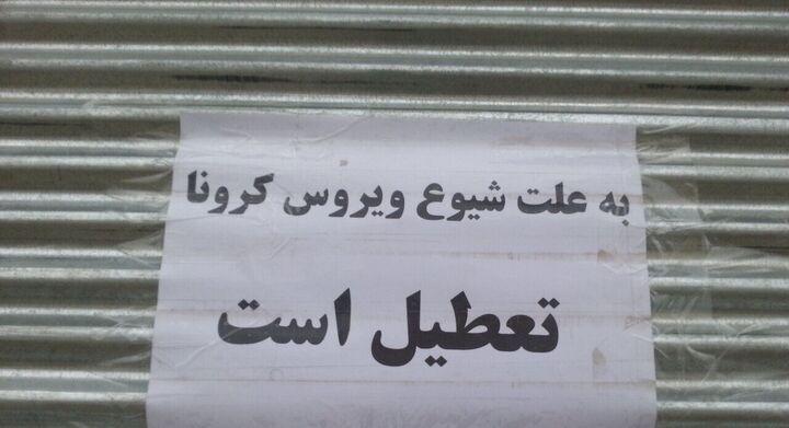 شیوع کرونا و اعلام وضعیت فوقالعاده در استان سمنان