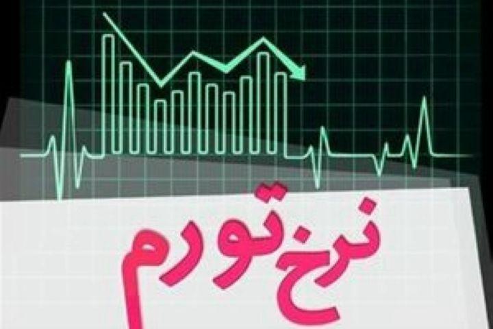 تغییرات نرخ تورم استانها در اسفند ۹۹