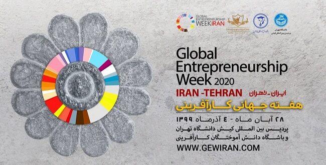 هفته جهانی کارآفرینی در تهران برگزار می شود