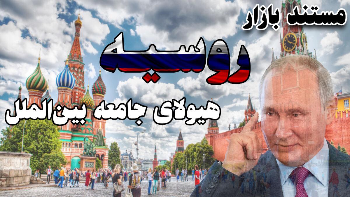 روسیه ابرقدرتی توسعه نیافته/ اقتصادی ضعیف، ارتشی پرقدرت
