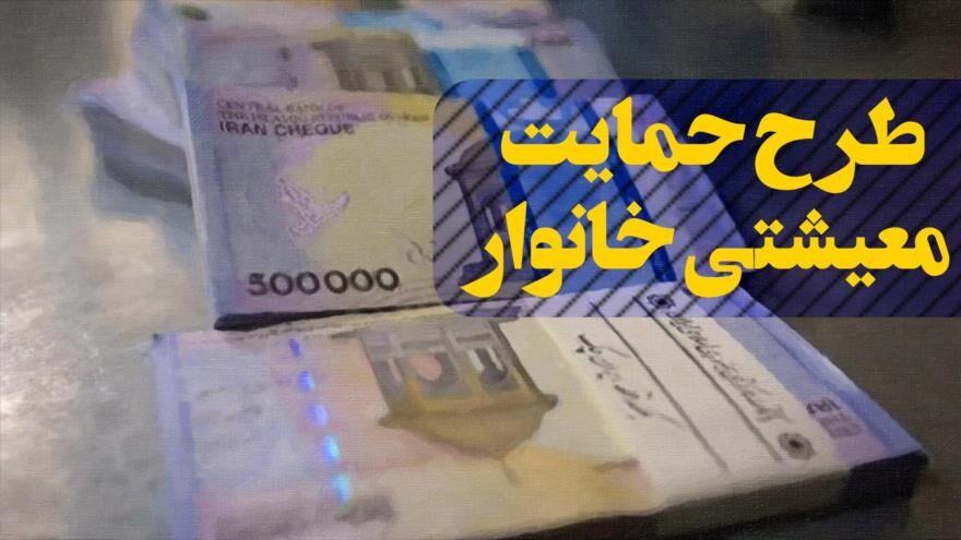 پرداخت ۲۵۰۰ میلیارد تومان به ۶۰ میلیون نفر در ابتدای ماه رمضان