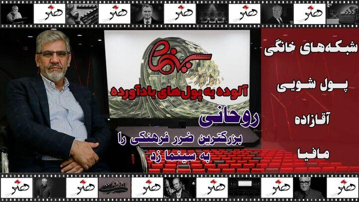 سینما آلوده به پولهای باد آورده است!/ روحانی بزرگترین ضرر فرهنگی را به سینما زد