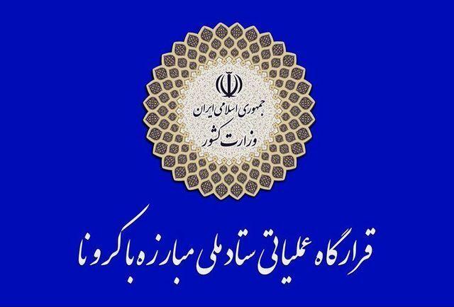 جزئیات تعطیلی و اعمال محدودیت های تهران و البرز اعلام شد