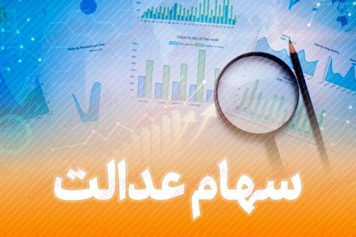 توضیحاتی درباره موضوع واگذاری سهام عدالت به ۷ میلیون ایرانی