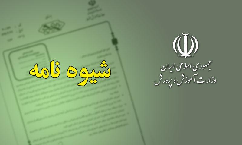جزئیات استخدام ورودیهای سال ۹۹ دانشگاه فرهنگیان