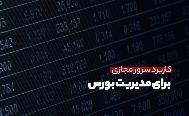 کاربرد سرور مجازی ایران برای مدیریت بورس