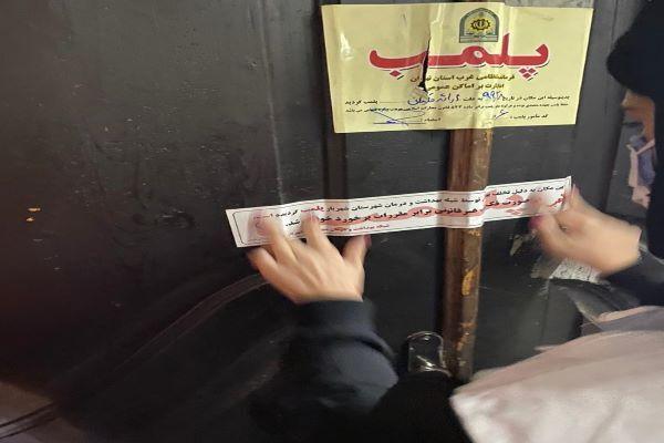 ۴۲۱ واحد صنفی و خدماتی متخلف در زنجان پلمب شد