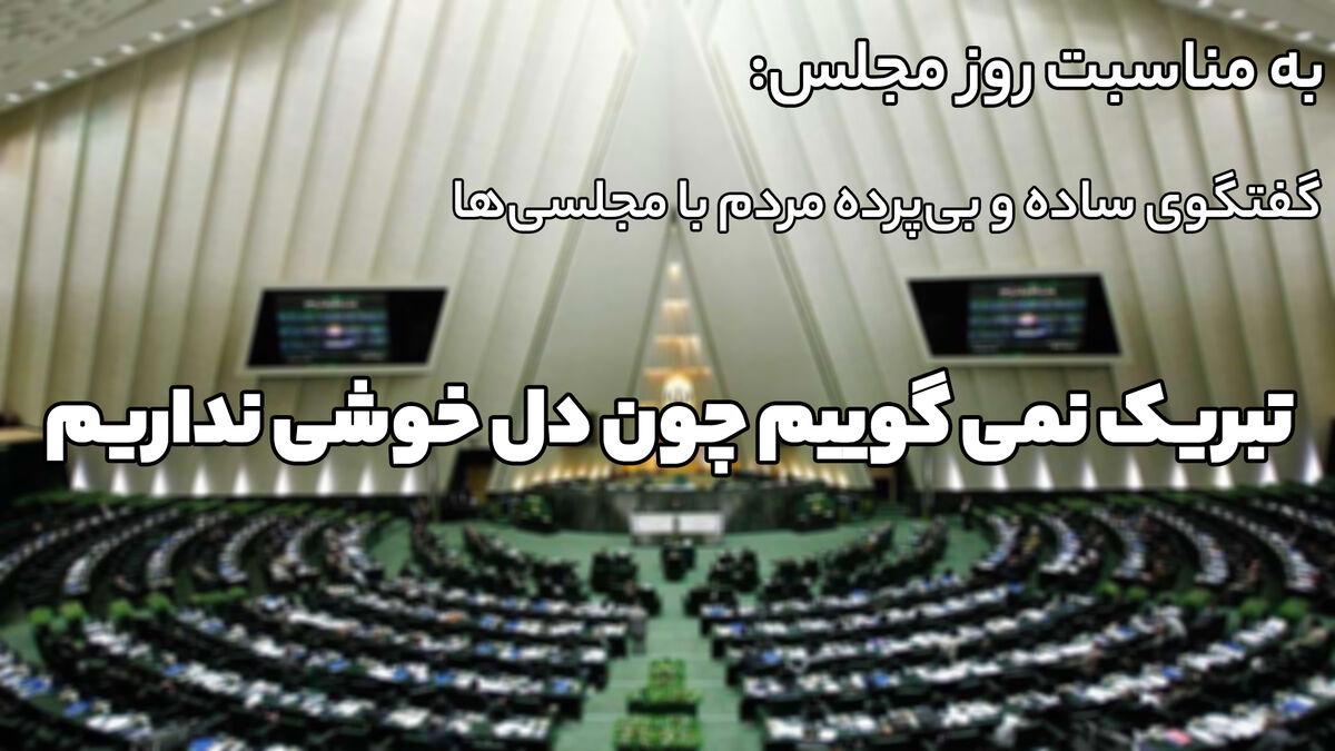 روز مجلس تبریک ندارد/ معیشت مردم بدتر شد که بهتر نشد!