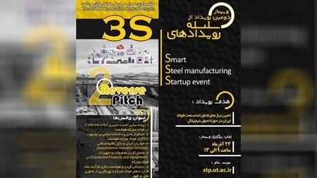 برگزاری رویداد فناوری در صنعت فولاد و نقش دانشبنیانها