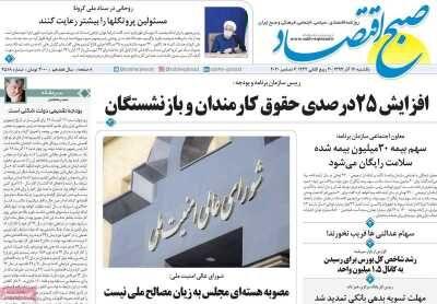 صفحه اول روزنامه های اقتصادی ۱۶ آذر ۱۳۹۹