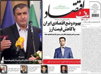 صفحه اول روزنامه های اقتصادی ۱۷ آذر ۱۳۹۹