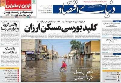 صفحه اول روزنامه های اقتصادی ۱۸ آذر ۱۳۹۹