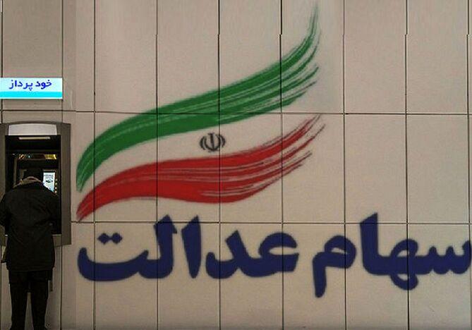 مجمع سرمایه گذاری سهام عدالت در مازندران تشکیل می شود
