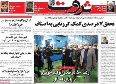 صفحه اول روزنامه های اقتصادی ۲۲ آذر ۱۳۹۹